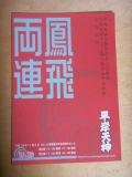 Hiragishi1