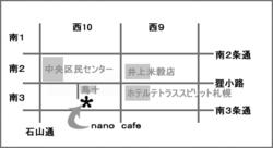 Nano_cafe