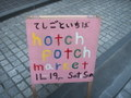 Hotchpotch6